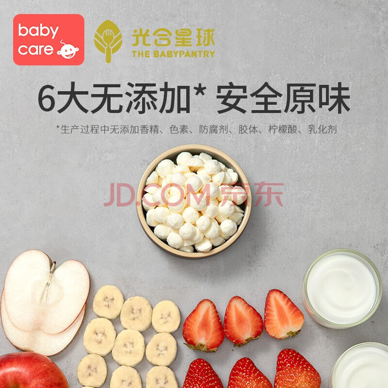 babycare新西兰辅食酸奶溶豆