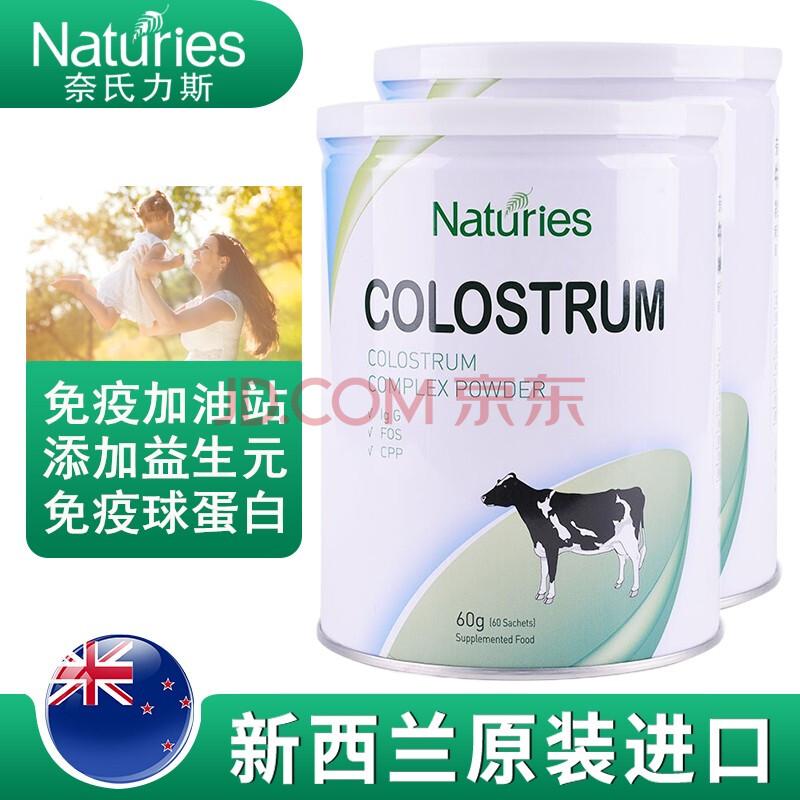 奈氏力斯 新西兰原装进口牛初乳粉60袋