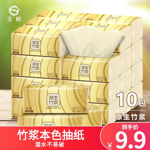 【京东旗舰】玉棉 婴儿竹浆本色抽纸70抽*10包装