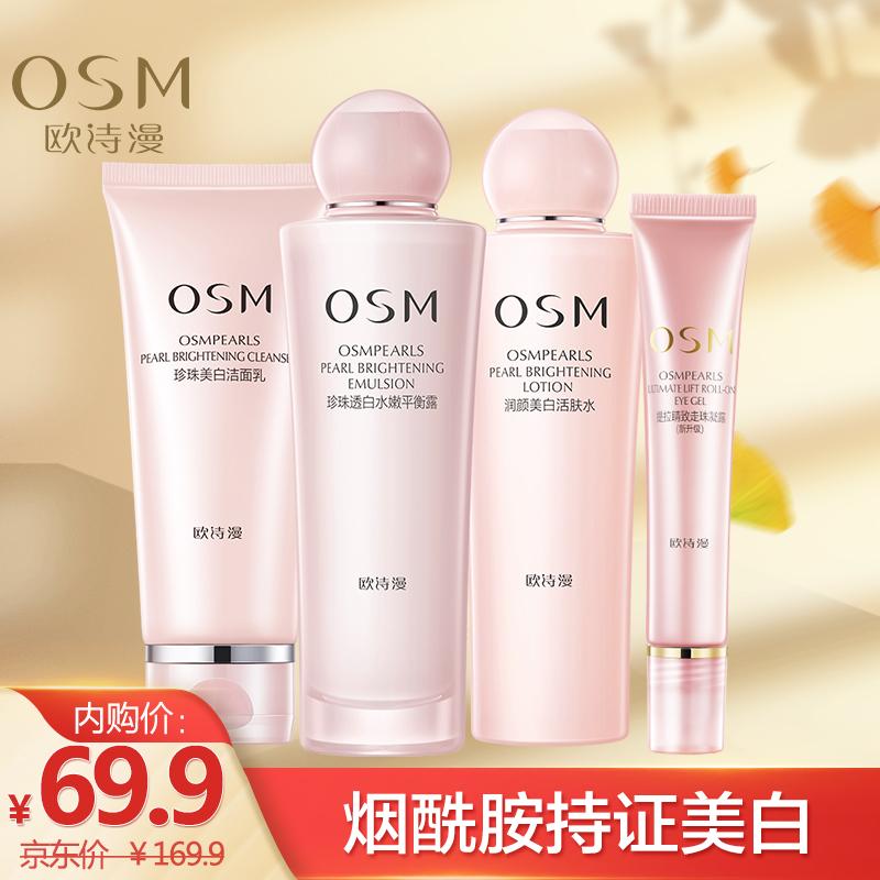 欧诗漫(OSM)营养美肤化妆品护肤品套装(洁面+爽肤水+乳液+眼霜)