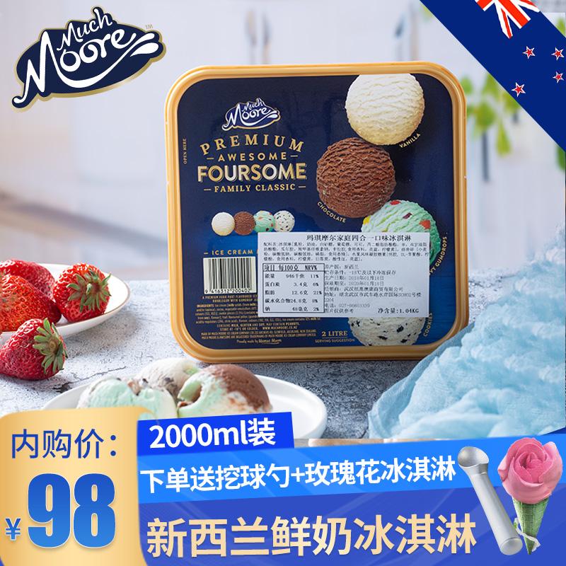 【官方旗舰店】玛琪摩尔新西兰进口冰淇淋大桶装muchmoore生鲜网红雪糕冰棍冰激淋