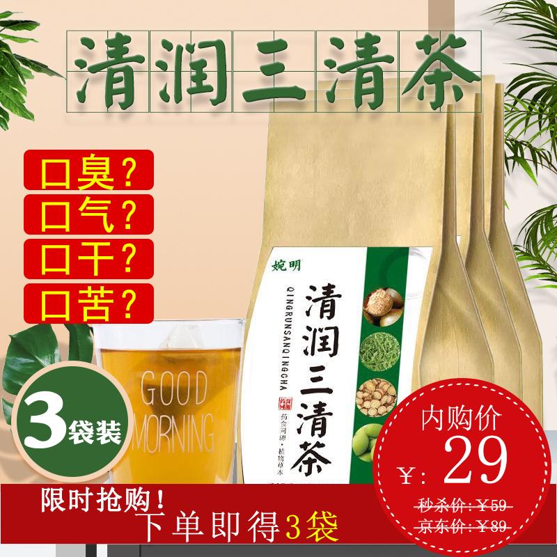 清润三清茶 养生茶 3袋