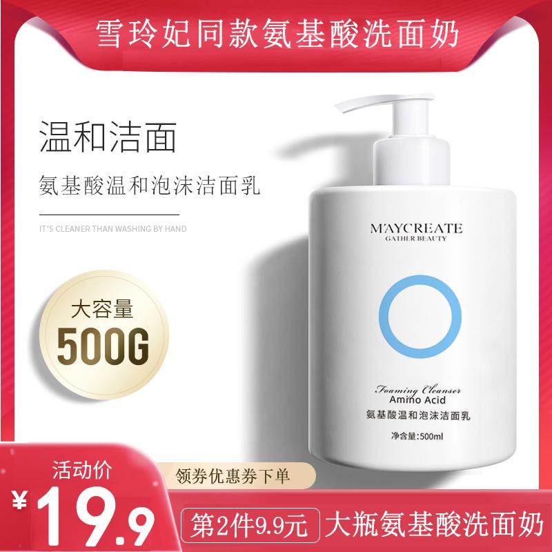【第二件9.9元】大瓶氨基酸洗面奶500g/瓶