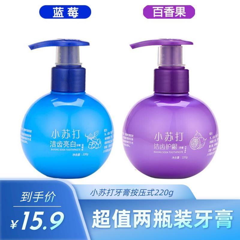 【京东物流】抖音同款易爽达小苏打牙膏 蓝莓+百香果 220ML