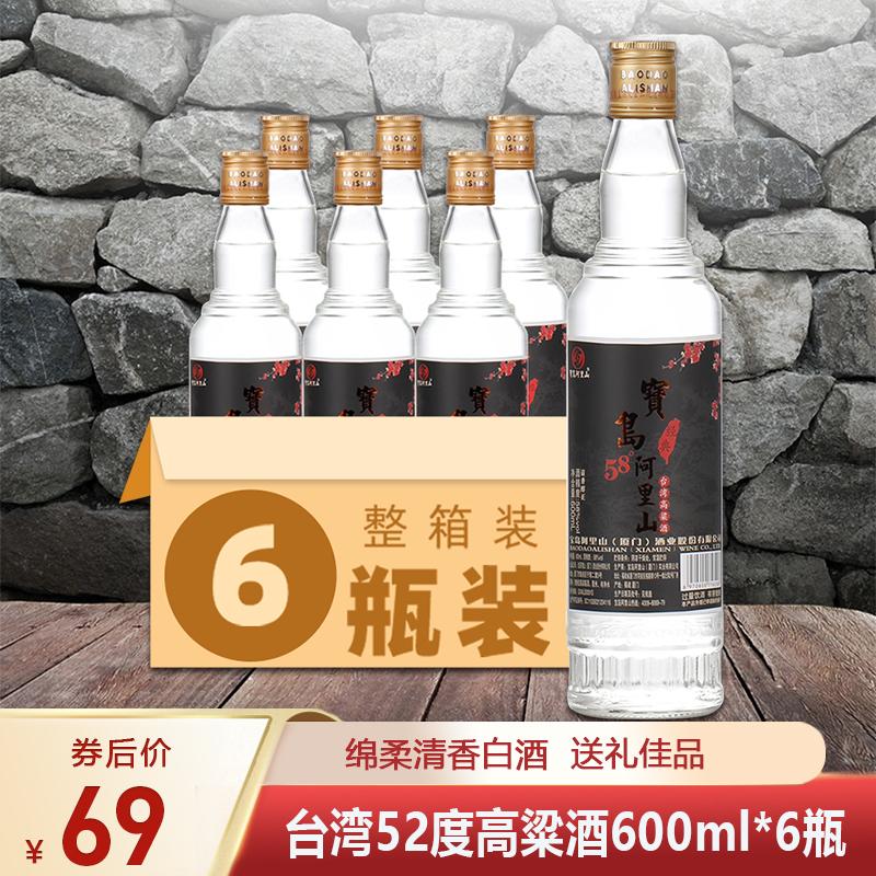 【旗舰店】台湾高粱酒52度浓香白酒 600ml*6瓶