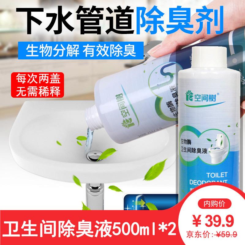 【好货精选】空间树生物酶卫生间管道除臭液500ml*2瓶