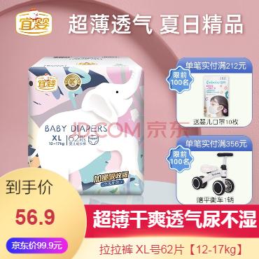 超薄干爽透气尿不湿 加量吸收拉拉裤 拉拉裤 XL号62片【12-17kg】