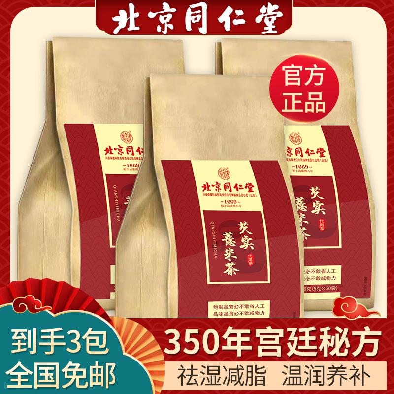 北京同仁堂红豆薏米茶芡实薏仁苦荞大麦茶花草茶