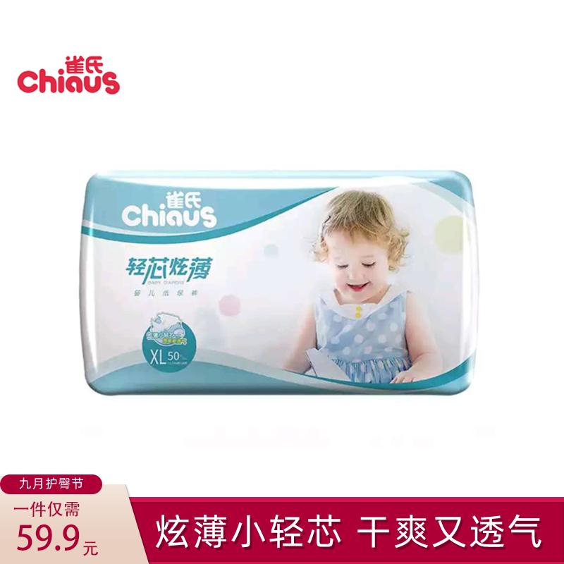 雀氏(Chiaus)纸尿裤 吸水透气轻芯炫薄全尺码规格 婴儿尿裤宝宝尿不湿 中码M68(5-8kg)