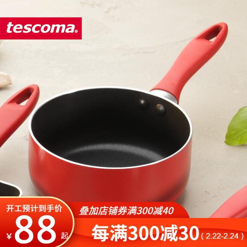 【漏洞到手88元!】tescoma捷克 圆形方形宝宝辅食锅奶锅 14cm