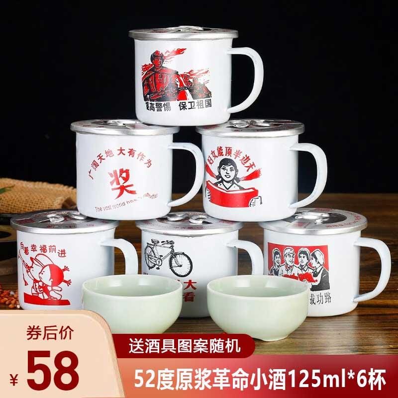 【手提式礼盒!送酒具2只】革命小酒6杯装 茶缸白酒52度