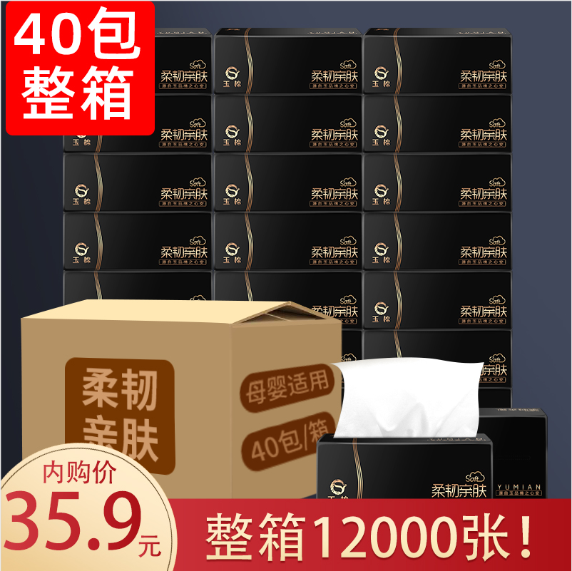 【京东旗舰】玉棉 木浆大规格抽纸母婴家用纸巾抽纸 300张*40包