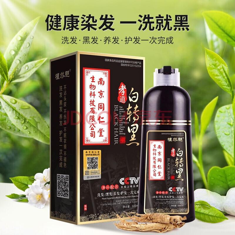 植然魅染发剂中华禅洗南京同仁堂植物染发