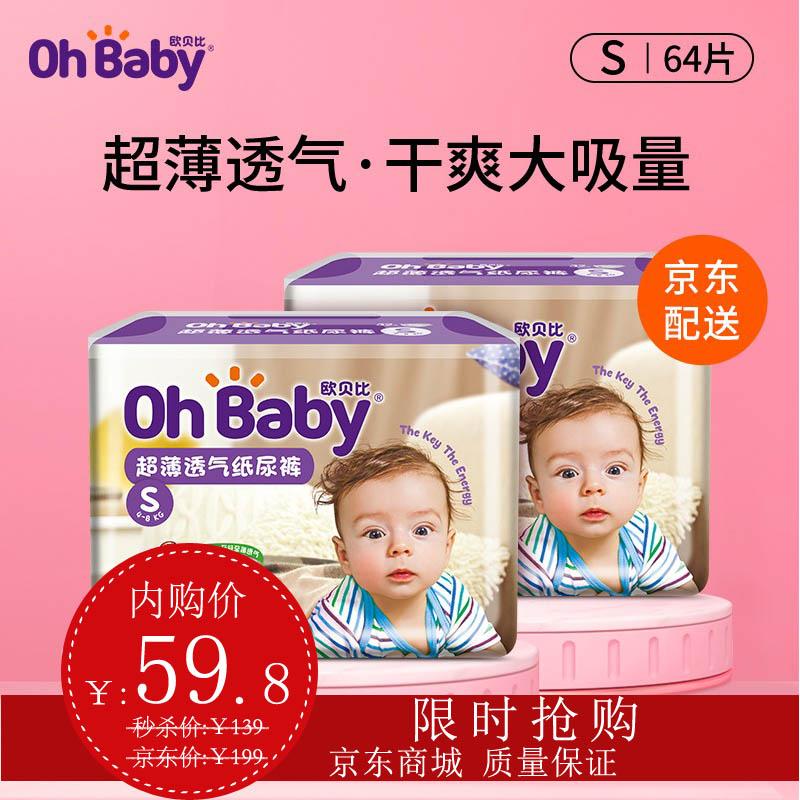 欧贝比 婴儿纸尿裤超薄 64片
