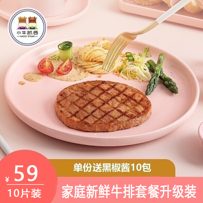 【爆款推荐】小牛凯西菲力牛排套餐10片送黑椒酱
